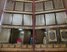 Al QUran Al Akbar
